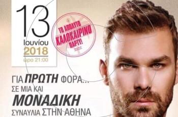 Ο Γιώργος Σαμπάνης αποθεώθηκε στη συναυλία του @Μαρίνα Φλοίσβου