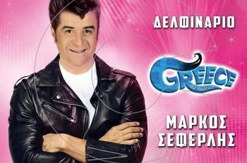 """Μάρκος Σεφερλής: Για ποιο λόγο αναβλήθηκε η πρεμιέρα του """"Greece the Musicult"""" στο Δελφινάριο;"""