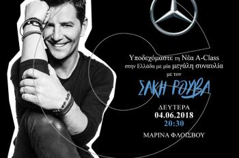 Ο Σάκης Ρουβάς καλωσορίζει τη νέα A-Class στην πιο καλοκαιρινή συναυλία της χρονιάς