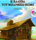 EXWFYLLO ''H KALYBA TOY MPARMPA 8WMA''