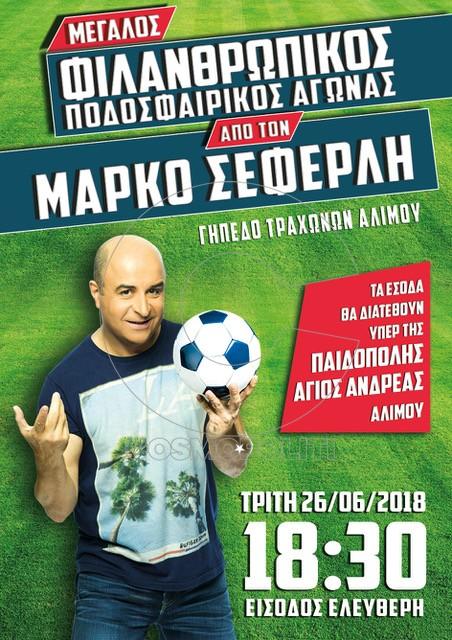 Markos_Seferlis_