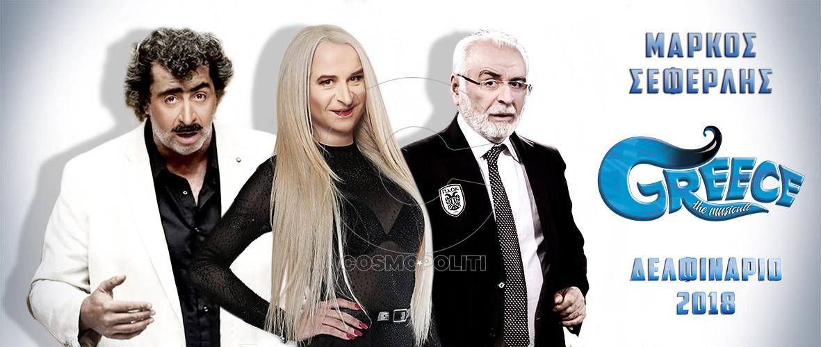POLAKIS_MIZERAKI_SAVVIDIS