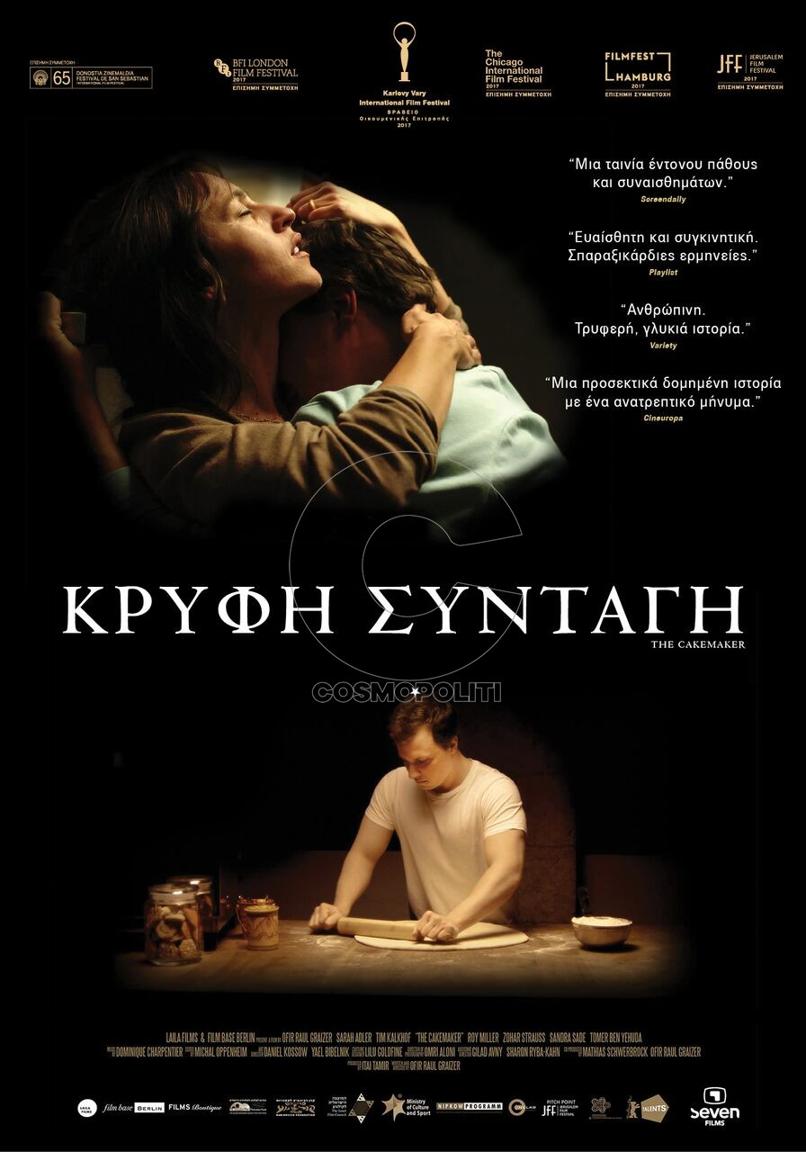 The_Cakemaker_greek_poster_preview