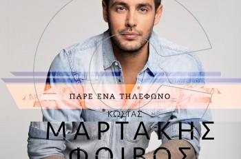 Πάρε ένα τηλέφωνο: ο Κώστας Μαρτάκης μας παρουσιάζει το νέο του single