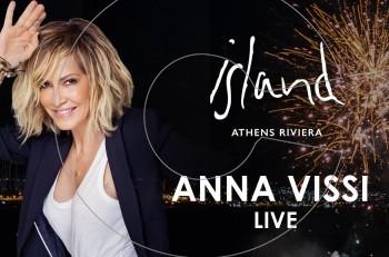 H Άννα Βίσση στο Island: αποκλειστικό βίντεο από τη συναυλία με γκεστ εμφανίσεις-έκπληξη