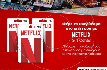 Ανυπομονείτε για τις πιο πρωτότυπες σειρές και ταινίες του Netflix; Ελάτε στo Public!