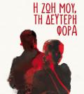 paraskevopoulou_i_zoi_mou_ti_defteri_fora