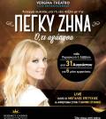 Πέγκυ Ζήνα_Poster