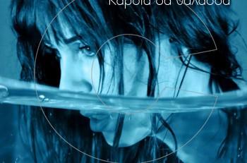 Καρδιά σα Θάλασσα: Ένα νέο νοσταλγικό τραγούδι με την Σαλίνα Γαβαλά