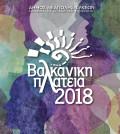valkaniki_platia_program_2018_1