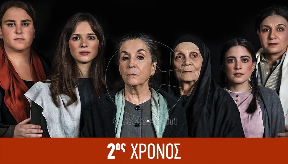 Γυναίκες του Παπαδιαμάντη 2ος χρόνος