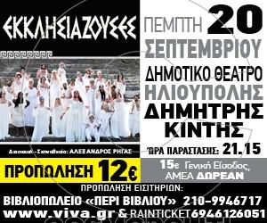 ΗΛΙΟΥΠΟΛΗ_ΕΚΚΛΗΣΙΑΖΟΥΣΕΣ_KTX_300χ250