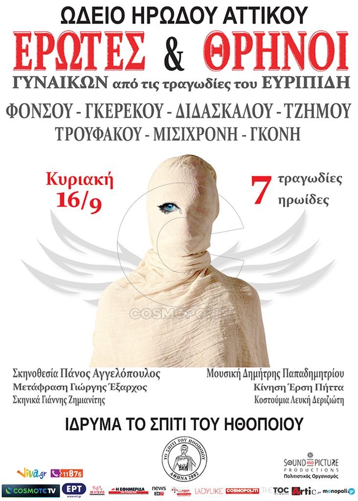 αφισσα-Alpha2 copy