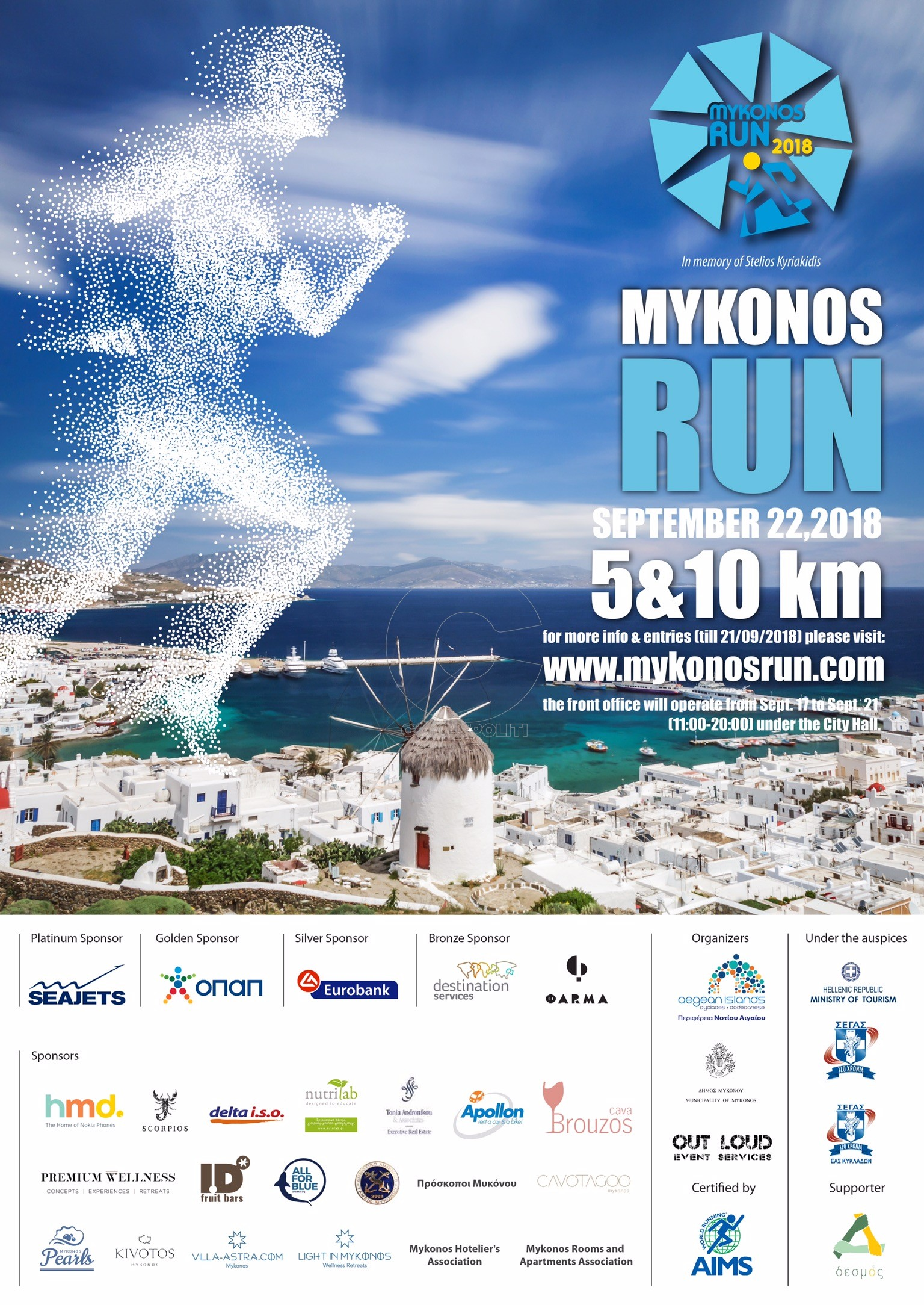 MykonosRun2018_print_Poster_33x48cm