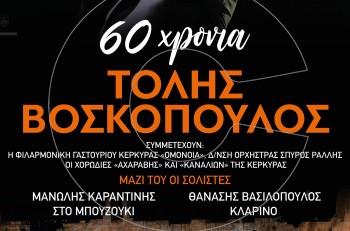 60 χρόνια Τόλης Βοσκόπουλος στο Ηρώδειο