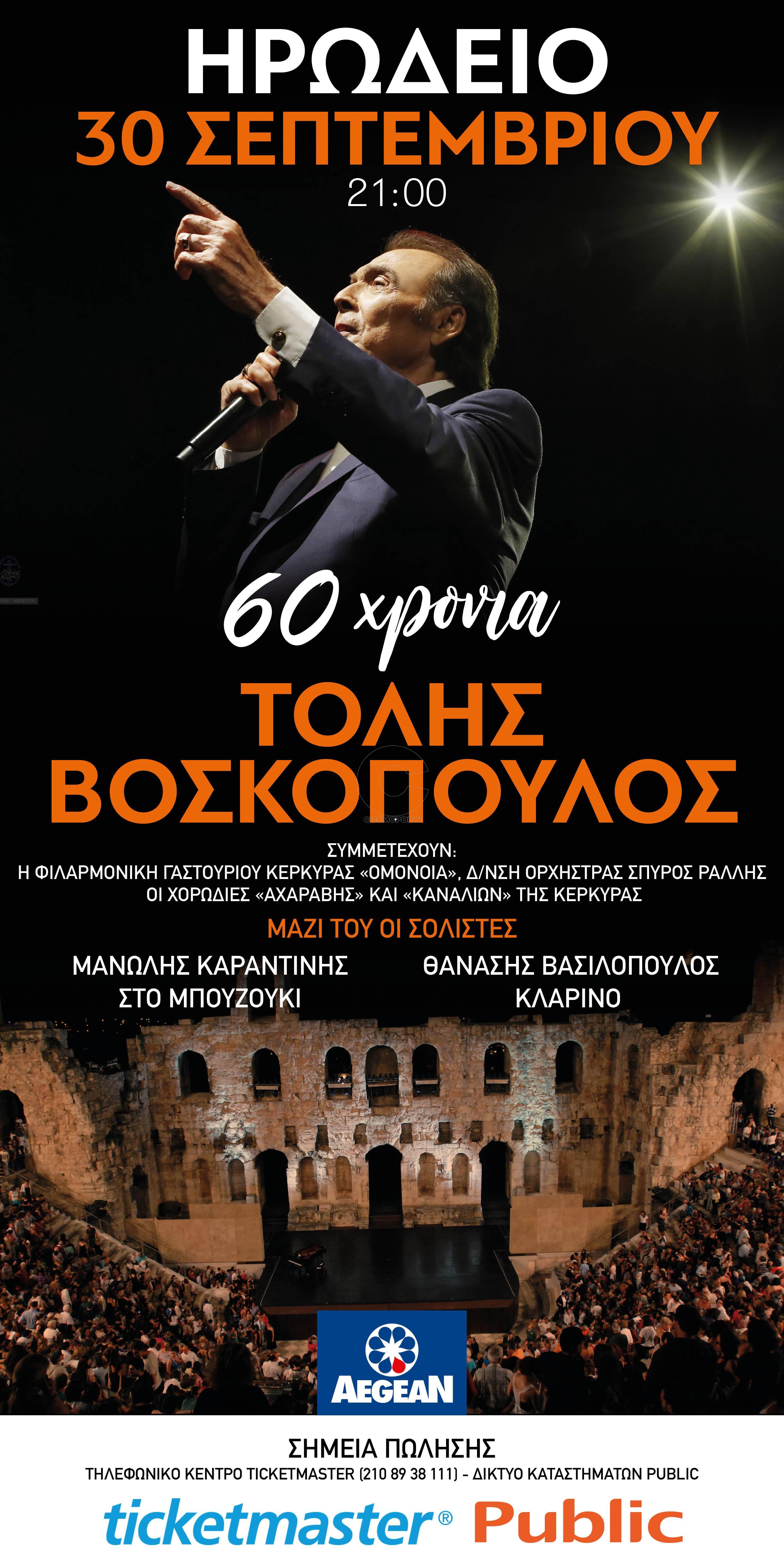 Voskopoulos_Hrodeio