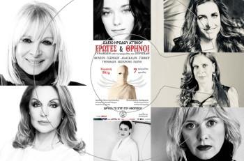 Έρωτες και θρήνοι γυναικών: 7 σημαντικές ηθοποιοί-έκπληξη ερμηνεύουν ηρωίδες του Ευριπίδη στο Ηρώδειο