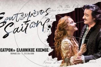 "O ""Ερωτευμένος Σαίξπηρ"" για πρώτη φορά στην Ελλάδα με τον Βασίλη Χαραλαμπόπουλο και την Έλλη Τρίγγου"