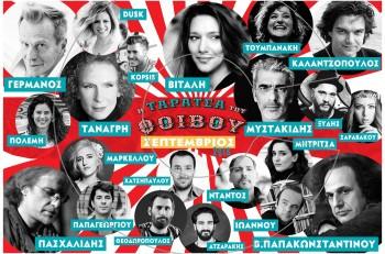 Σεπτέμβριος στην Ταράτσα του Φοίβου: αναλυτικό πρόγραμμα