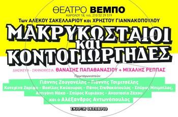 Μακρυκωσταίοι και Κοντογιώργηδες: η κλασσική κωμωδία των Σακελλάριου-Γιαννακόπουλου στο θέατρο Βέμπο