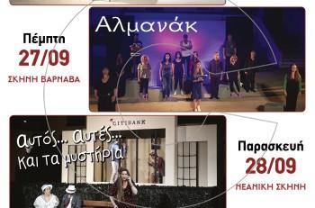 Το Δημοτικό Θέατρο Μαραθώνα δίπλα στους πυρόπληκτους