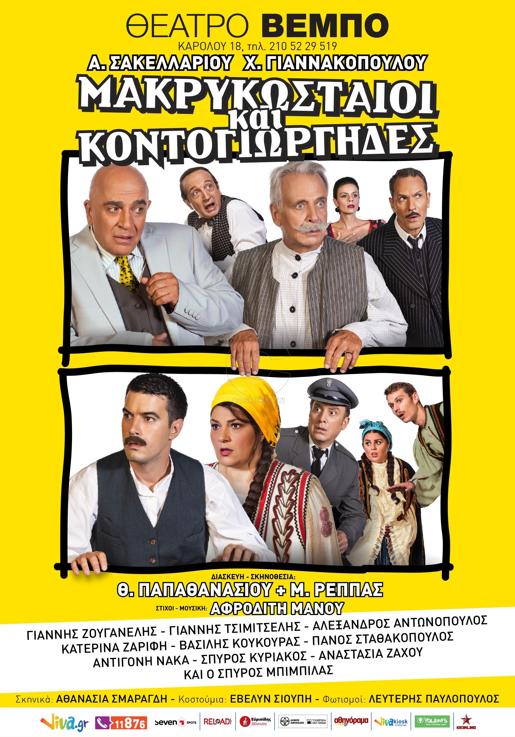 poster_makrikostaioiAFISA