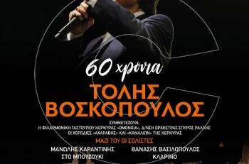 Nέα ημερομηνία: Ο Τόλης Βοσκόπουλος στο Ηρώδειο