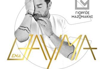 "O Γιώργος Μαζωνάκης σε ""Ένα Θαύμα""  – Νέο Τραγούδι & βίντεο κλιπ"