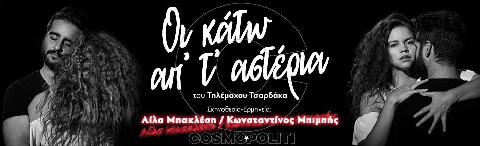 OiKatoAp-t-Asteria_VIVA__947x288