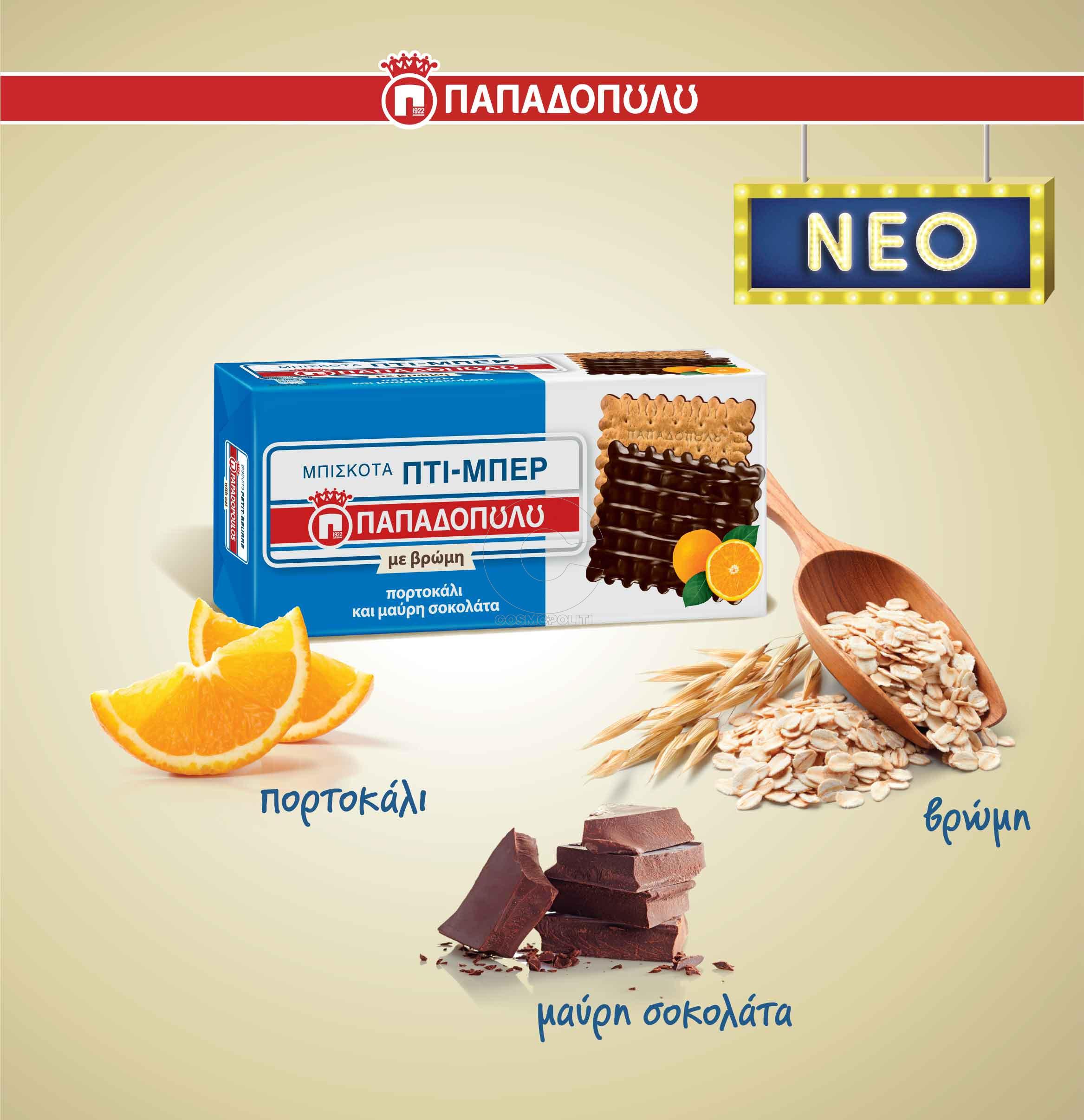 Petit_beurre Βρώμη Σοκολάτα Πορτοκάλι