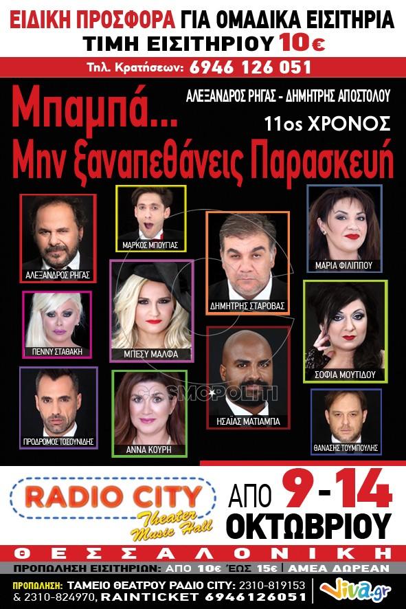 RadioCity_Mpampa_2018-2019_ΟΜΑΔΙΚΑ_KTX_10x15cm
