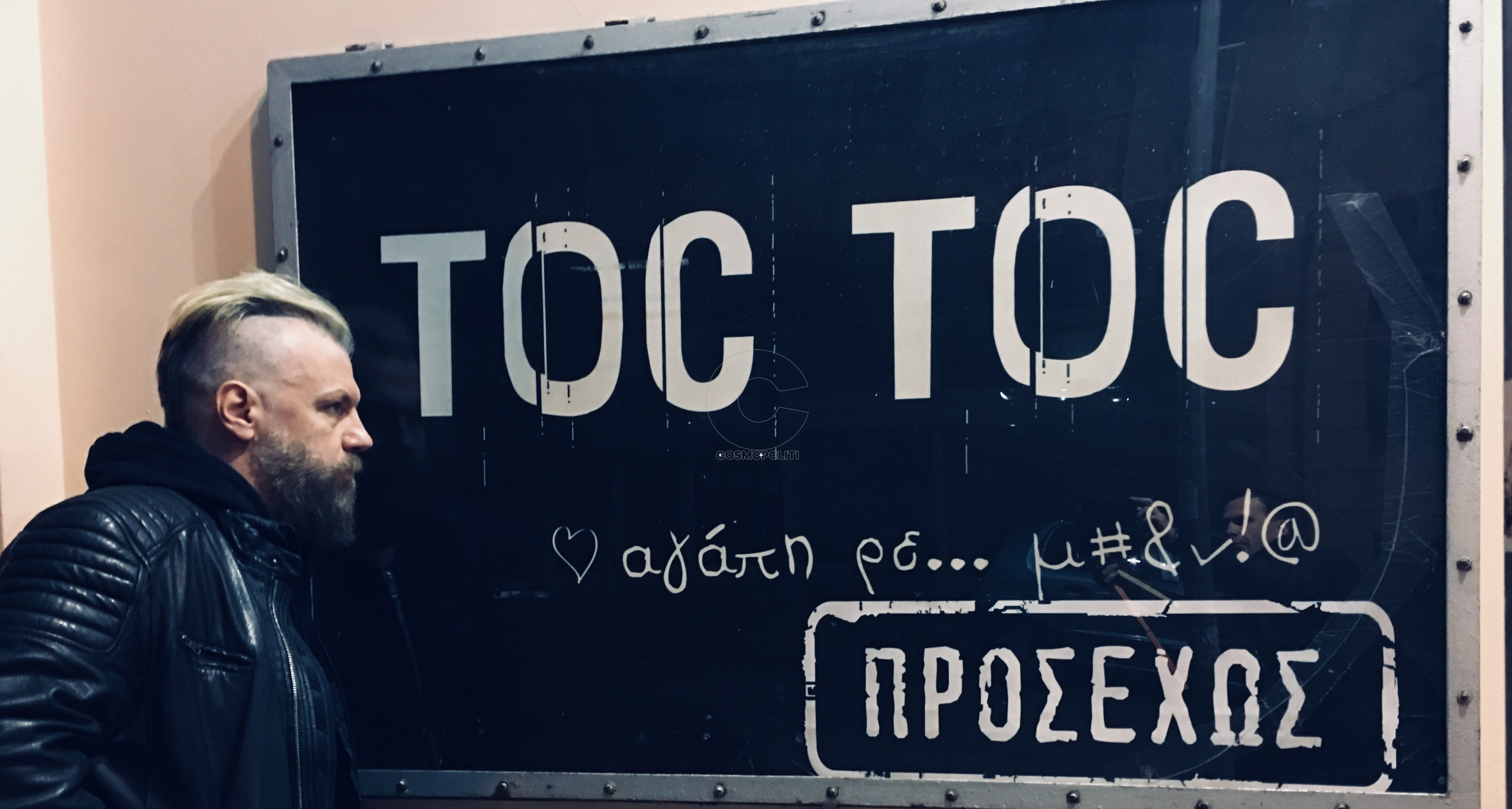 Toc Toc (1)