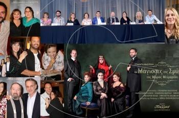 Οι μάγισσες της Σμύρνης: όσα έγιναν στη συνέντευξη τύπου στο θέατρο Παλλάς