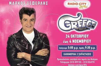 """Ο Μάρκος Σεφερλής στη Θεσσαλονίκη: """"Greece The Musicult"""" στο Ράδιο City"""