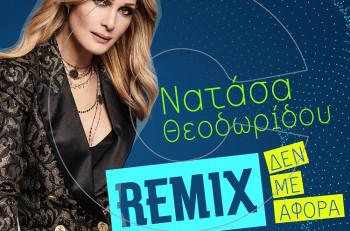 Νατάσα Θεοδωρίδου: Το ολοκαίνουργιο remix της επιτυχίας «Δεν με αφορά»