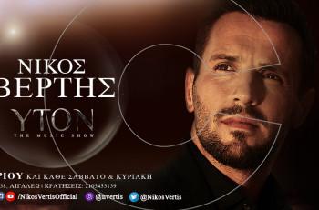 """Σαββατοκύριακα με τον Νίκο Βέρτη στο """"ΥΤΟΝ the music show"""""""