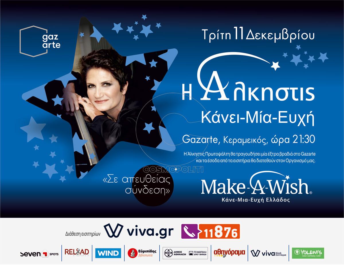 Gazarte_MakeAwish_invitation