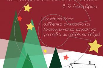 Χριστουγεννιάτικο Bazaar στο Μουσείο Σχολικής Ζωής και Εκπαίδευσης