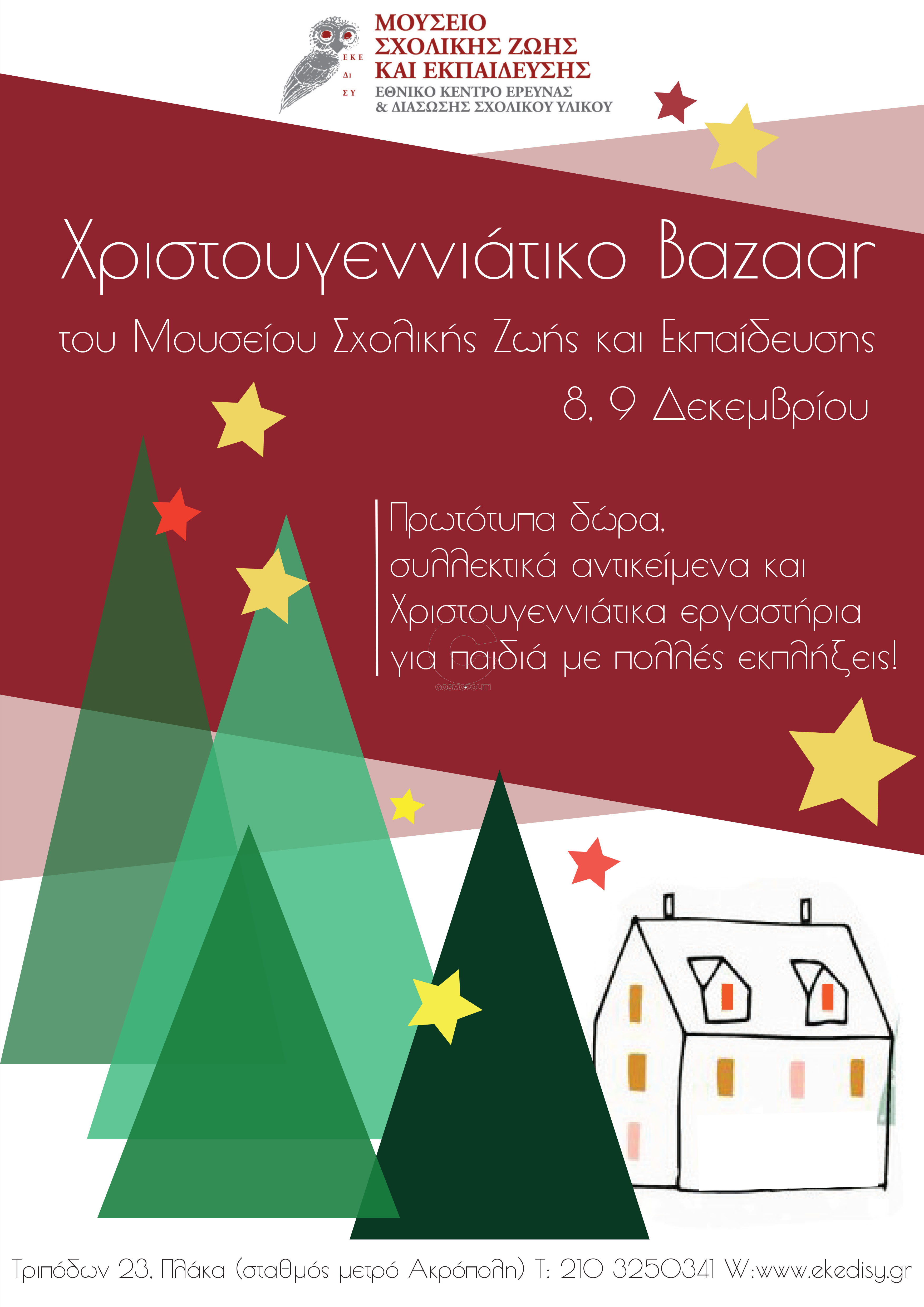 Χριστουγεννιάτικο Bazaar στο Μουσείο Σχολικής Ζωής και Εκπαίδευσης ... 7c1ea530af2