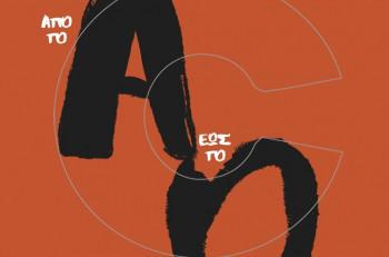 Η ελληνική τέχνη από το Α έως το Ω: το πρώτο βιβλίο της Αλεξάνδρας Κολλάρου
