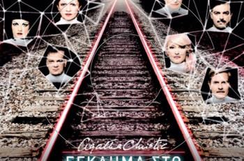 Έγκλημα στο Orient Express: από 29/11 για πρώτη φορά στην Ελλάδα στο θέατρο Κάτια Δανδουλάκη
