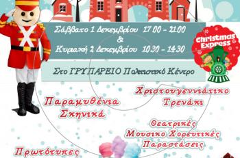 Μύκονος: Χριστουγεννιάτικες εκδηλώσεις στο Γρυπάρειο Πολιτιστικό Κέντρο