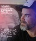 20181212-Street-Food-Kallidis-post2