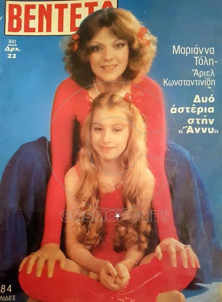 841 1981-7-1 ΤΟΛΗ - Αντιγραφή - Αντιγραφή (Copy)