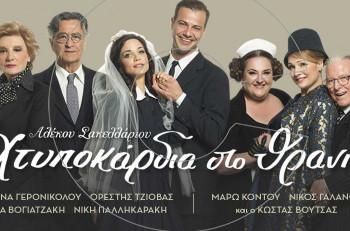 Χτυποκάρδια στο θρανίο: εορταστικό πρόγραμμα στο θέατρο Ήβη