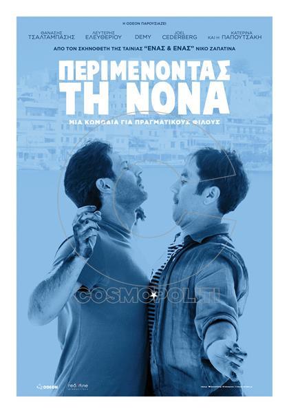 Perimenontas ti nona teaser poster (Copy)