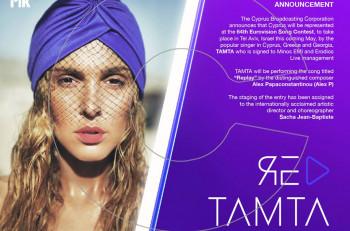 Η Τάμτα στην Eurovision 2019 με την Κύπρο