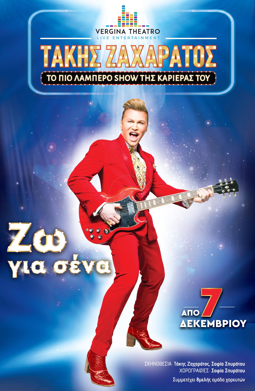 Zacharatos_Generic Poster