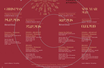 Χριστούγεννα & Πρωτοχρονιά στο ξενοδοχείο Athens Marriott