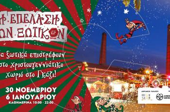 Τεχνόπολη Δήμου Αθηναίων: Η επέλαση των Ξωτικών στο Χριστουγεννιάτικο Χωριό